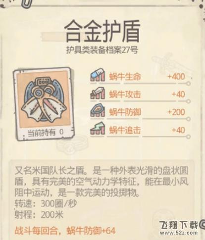 最强蜗牛合金护盾获取攻略_52z.com