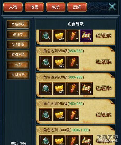 江湖异世录抢先体验版_52z.com