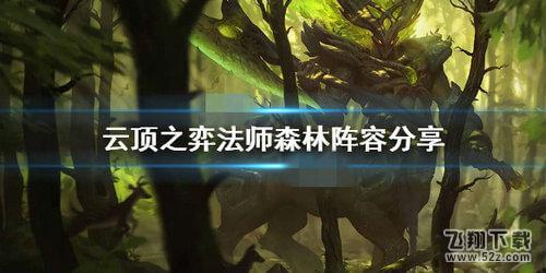 lol云顶之弈10.20法师森林阵容玩法攻略_52z.com