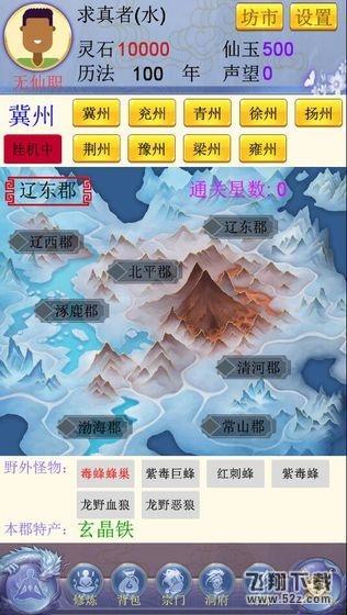 随缘修仙无限元宝版_52z.com