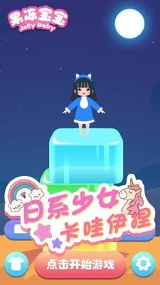 开心果冻宝宝V1.0 安卓版_52z.com