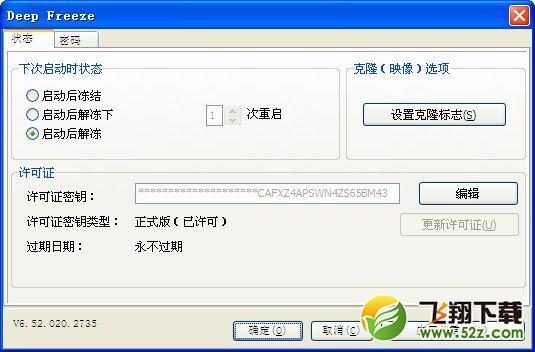 冰点还原精灵V7.60 简体中文免费版_52z.com