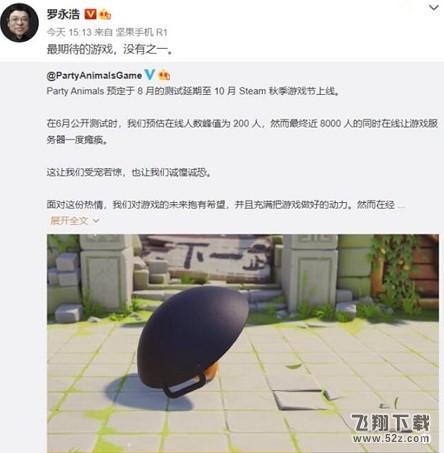 """""""动物派对罗永浩""""是什么梗?_52z.com"""