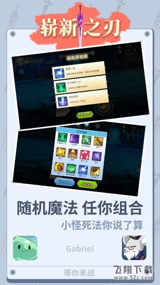 崭新之刃V1.0 苹果版_52z.com