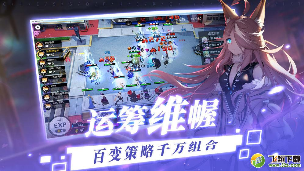 300大作战异世界自走棋V1.0 苹果版_52z.com