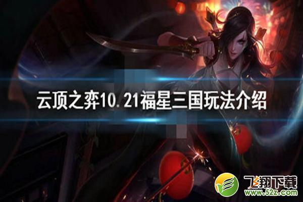 lol云顶之弈10.21福星三国阵容玩法攻略_52z.com