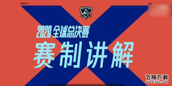 2020英雄联盟S10半决赛赛制讲解_52z.com