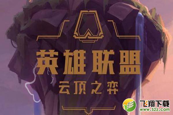 lol云顶之弈10.21拼多多娜美阵容玩法攻略_52z.com