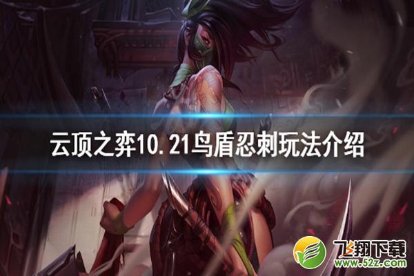 lol云顶之弈10.21鸟盾忍刺阵容玩法攻略_52z.com