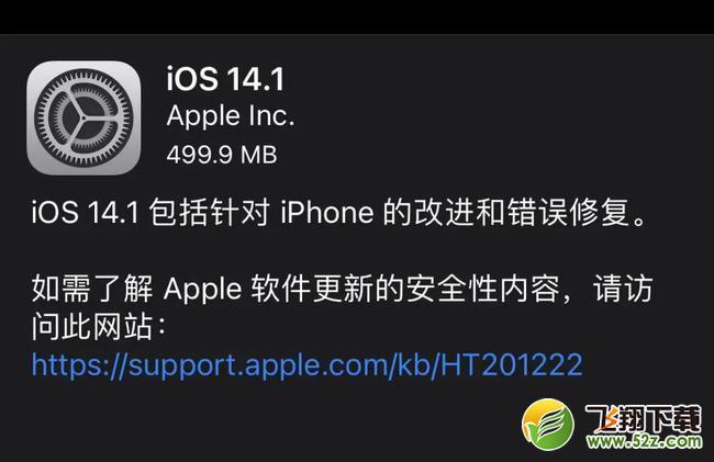 苹果iOS14.1正式版更新内容一览_52z.com