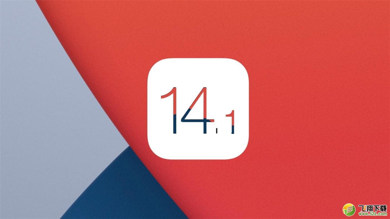 苹果iOS14.1正式版使用评测_52z.com