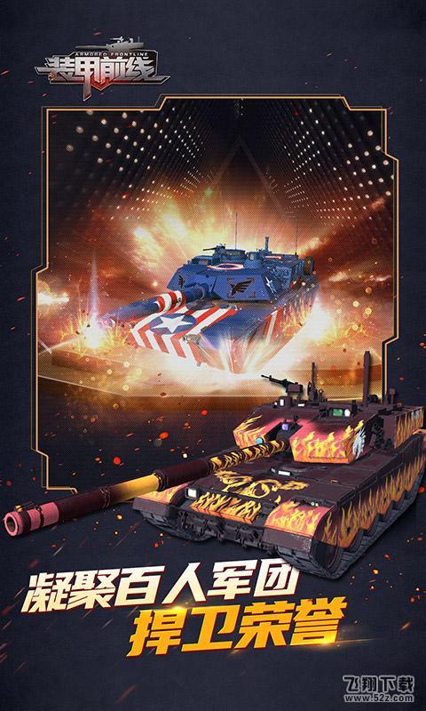 装甲前线无限金币版完整版_52z.com