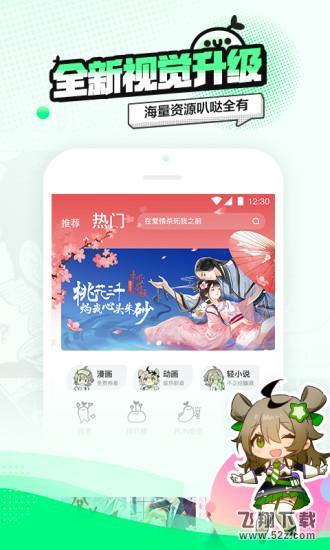 叭哒漫画免付费版_52z.com