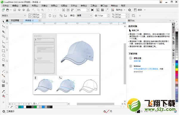 CorelDRAW Standard 2020V22.0.0.11 中文版_52z.com