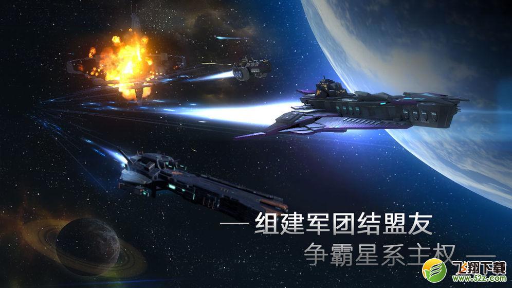 无尽银河V1.0 苹果版_52z.com