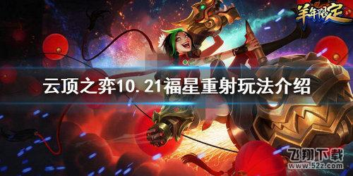 lol云顶之弈10.21福星重射阵容玩法攻略_52z.com