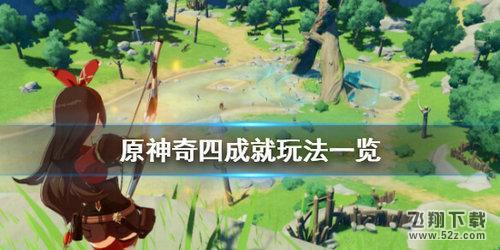 《原神》神奇四成就获取攻略_52z.com