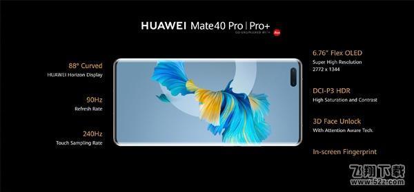 华为Mate40pro+性价比全面评测_52z.com