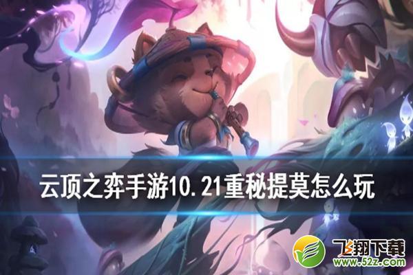 lol云顶之弈10.21重秘提莫阵容玩法攻略_52z.com