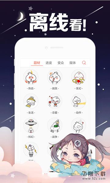 韩漫之家网页版_52z.com