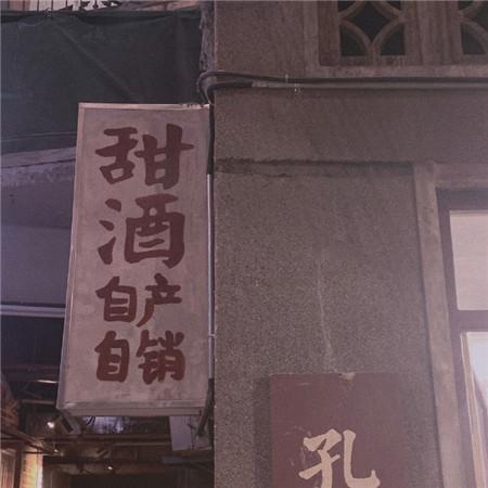 最爱的人间烟火气图片大全_52z.com