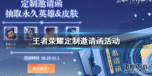 王者荣耀定制邀请函活动地址_52z.com