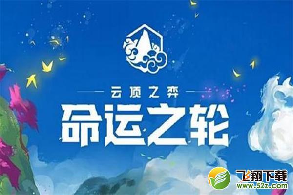 lol云顶之弈10.21明昼月神猎阵容玩法攻略_52z.com
