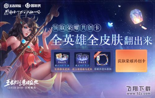 王者荣耀锦鲤图案荣耀共创卡获取攻略_52z.com