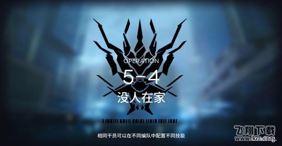 《明日方舟》5-4通关攻略_52z.com