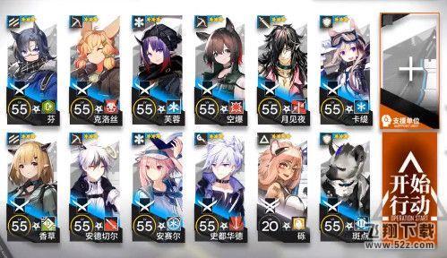 《明日方舟》S4-10通关攻略_52z.com