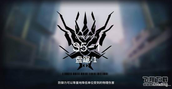 《明日方舟》S5-1通关攻略_52z.com