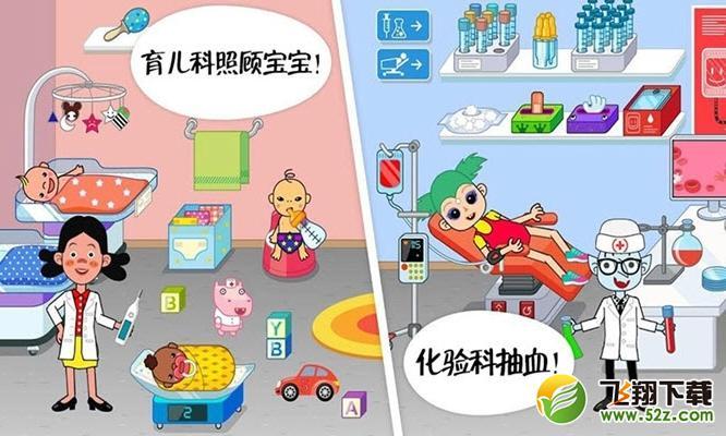 迷你校园医院V1.0 安卓版_52z.com
