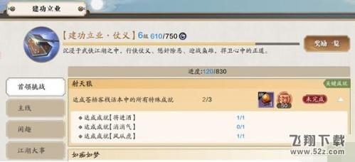 天涯明月刀手游消消气成就任务攻略_52z.com