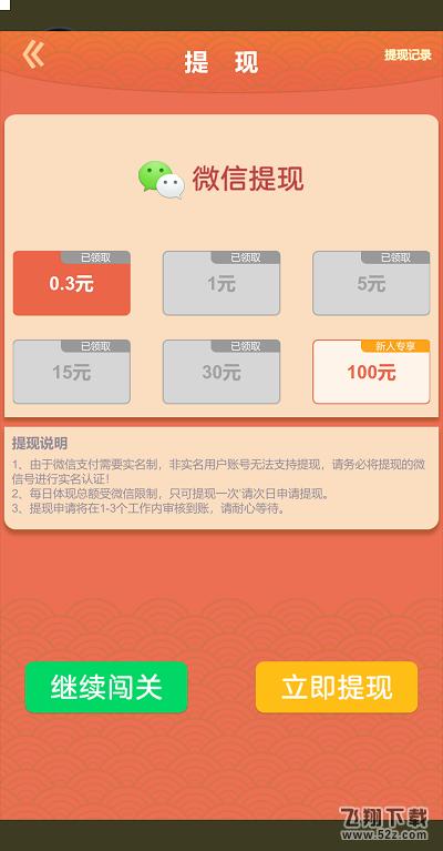 开心泡泡球提现版_52z.com