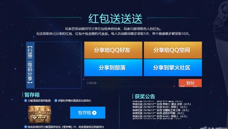 2020CF10月幸运星轮回活动网址一览_52z.com