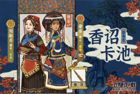 江南百景图刘淑贞获取攻略_52z.com