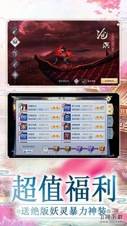 天外飞仙双11特别版红包版_52z.com