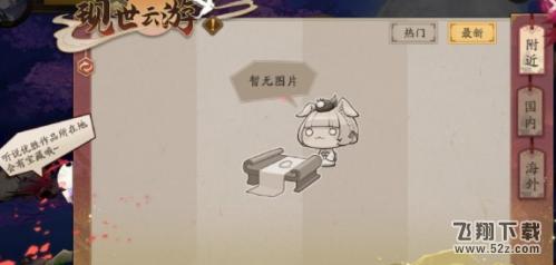阴阳师现世云游线索答案大全_52z.com