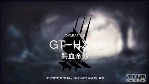《明日方舟》GT-HX-1通关攻略_52z.com