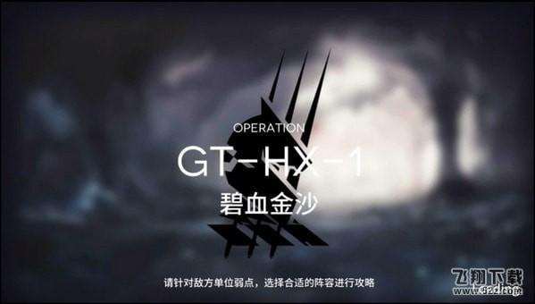 《明日方舟》突袭模式GT-HX-1通关攻略_52z.com