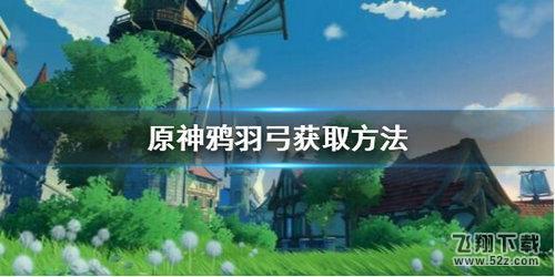 《原神》千岩古剑获取攻略_52z.com