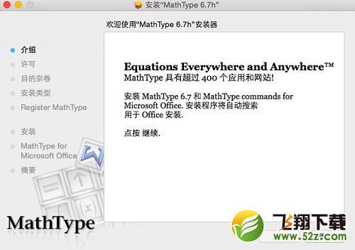 MathType(数学符号编辑器)V6.9 简体中文优化安装版_52z.com