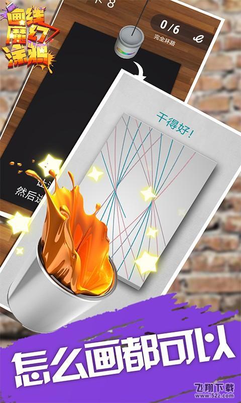 画线魔幻涂鸦V1.0 安卓版_52z.com