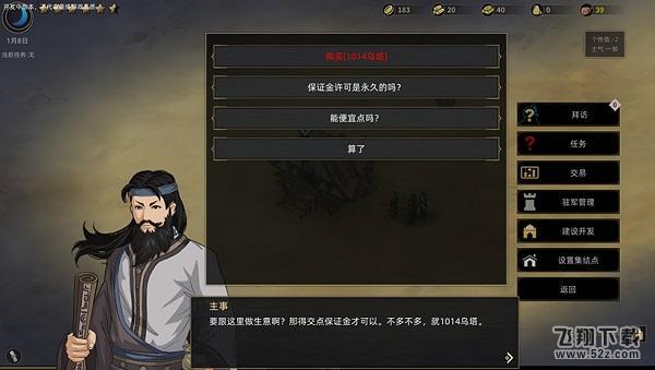 部落与弯刀未加密版_52z.com