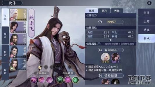天涯明月刀手游神刀再起曲谱获取攻略_52z.com