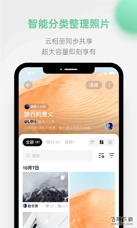 探记V3.1.2 IOS版_52z.com