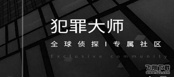 《crimaster犯罪大师》木兰逐虹答案解析_52z.com