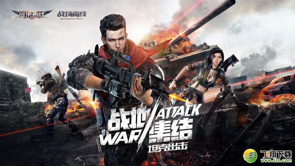 小米枪战V1.10.12.119818 破解版_52z.com