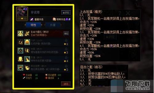 DNF阿拉德谋略战第二季岩石怪物卡牌大全_52z.com