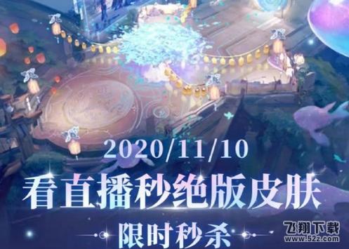 王者荣耀绝版皮肤最新获取攻略_52z.com